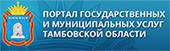 портал гос услуг Тамбовской области