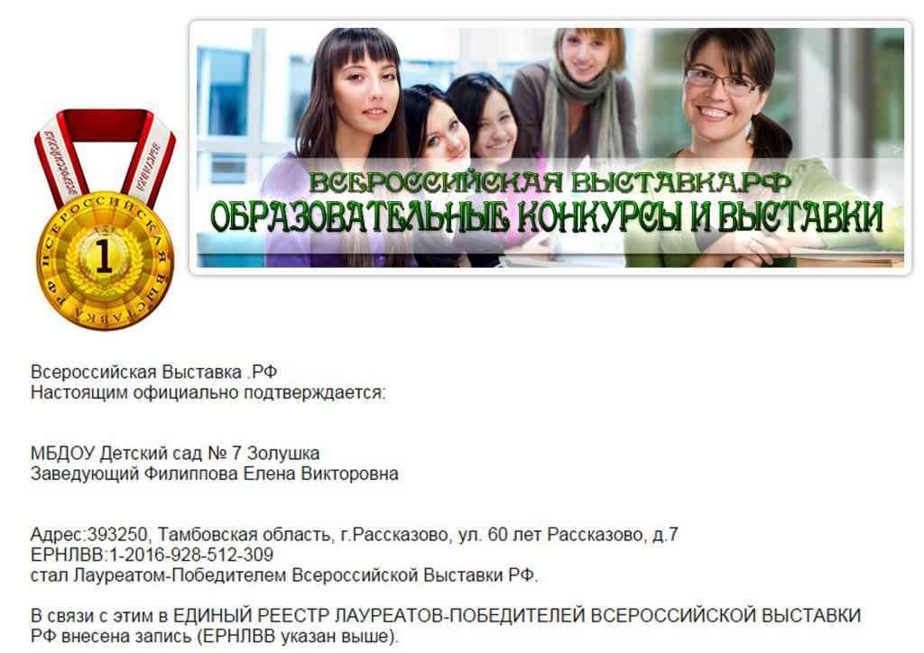 Выставка РФ